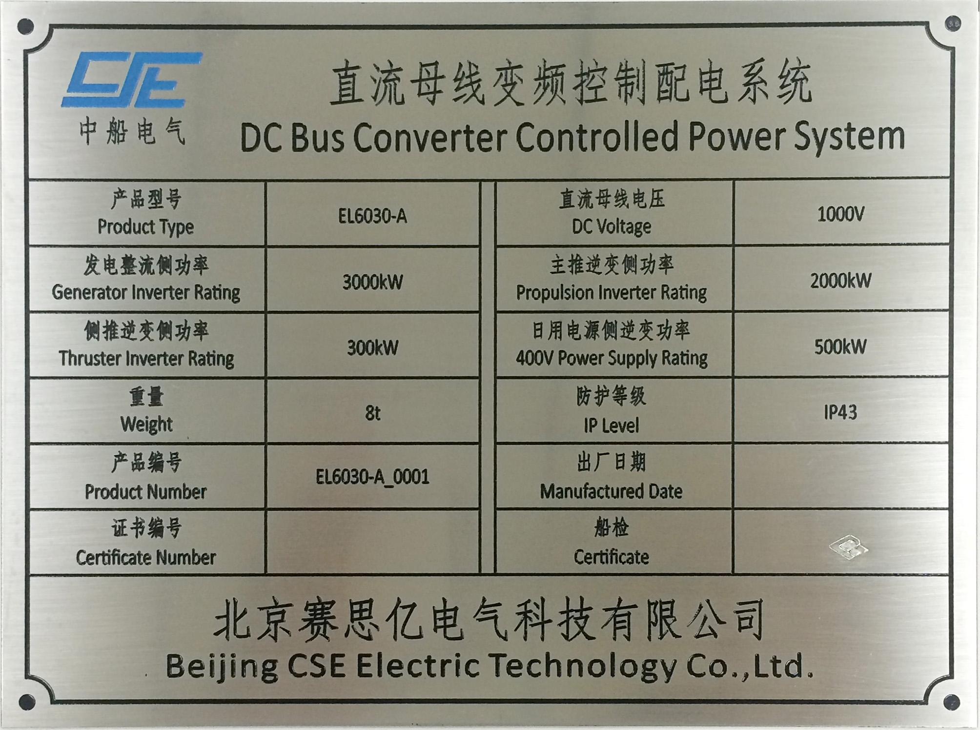 全球首套通过中国船级社认证的直流组网电力推进系统